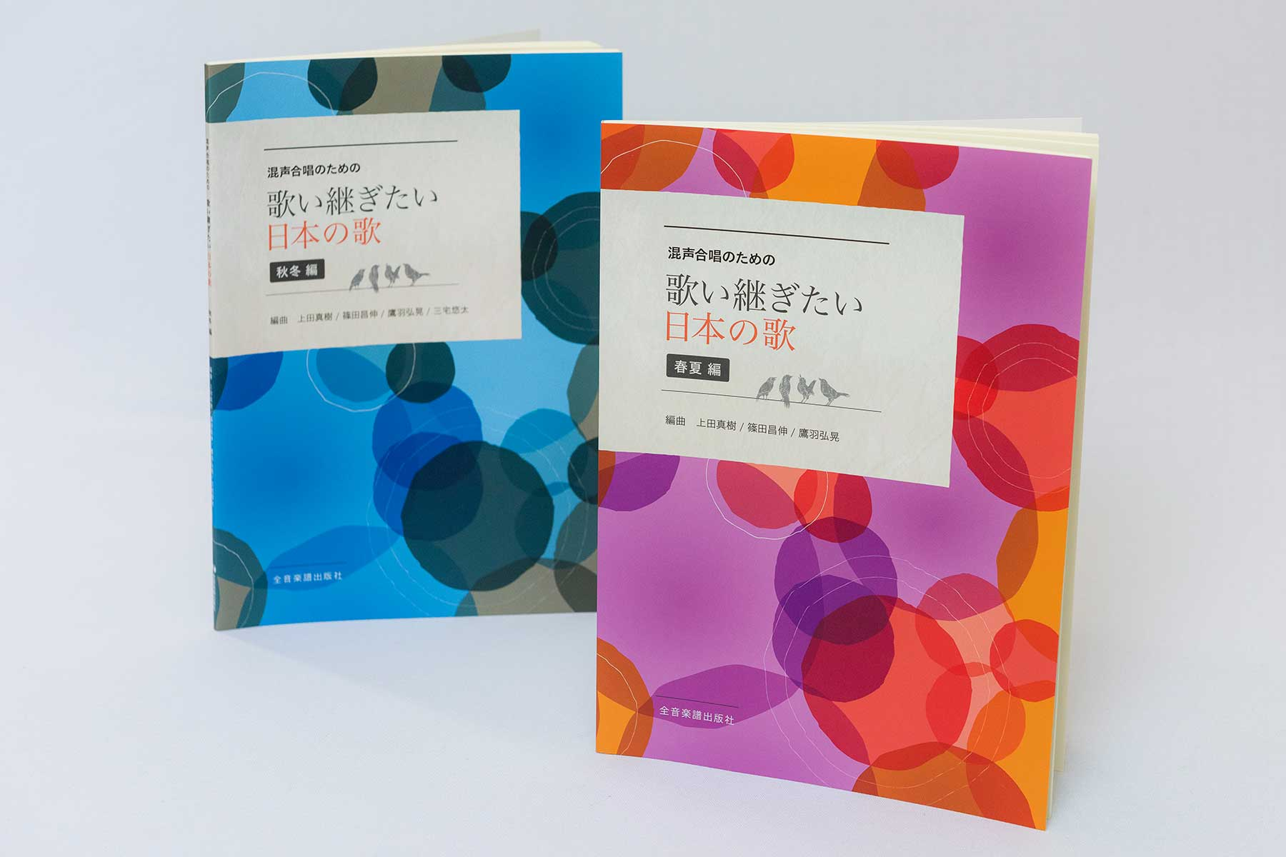 Japanese Songs Book Cover