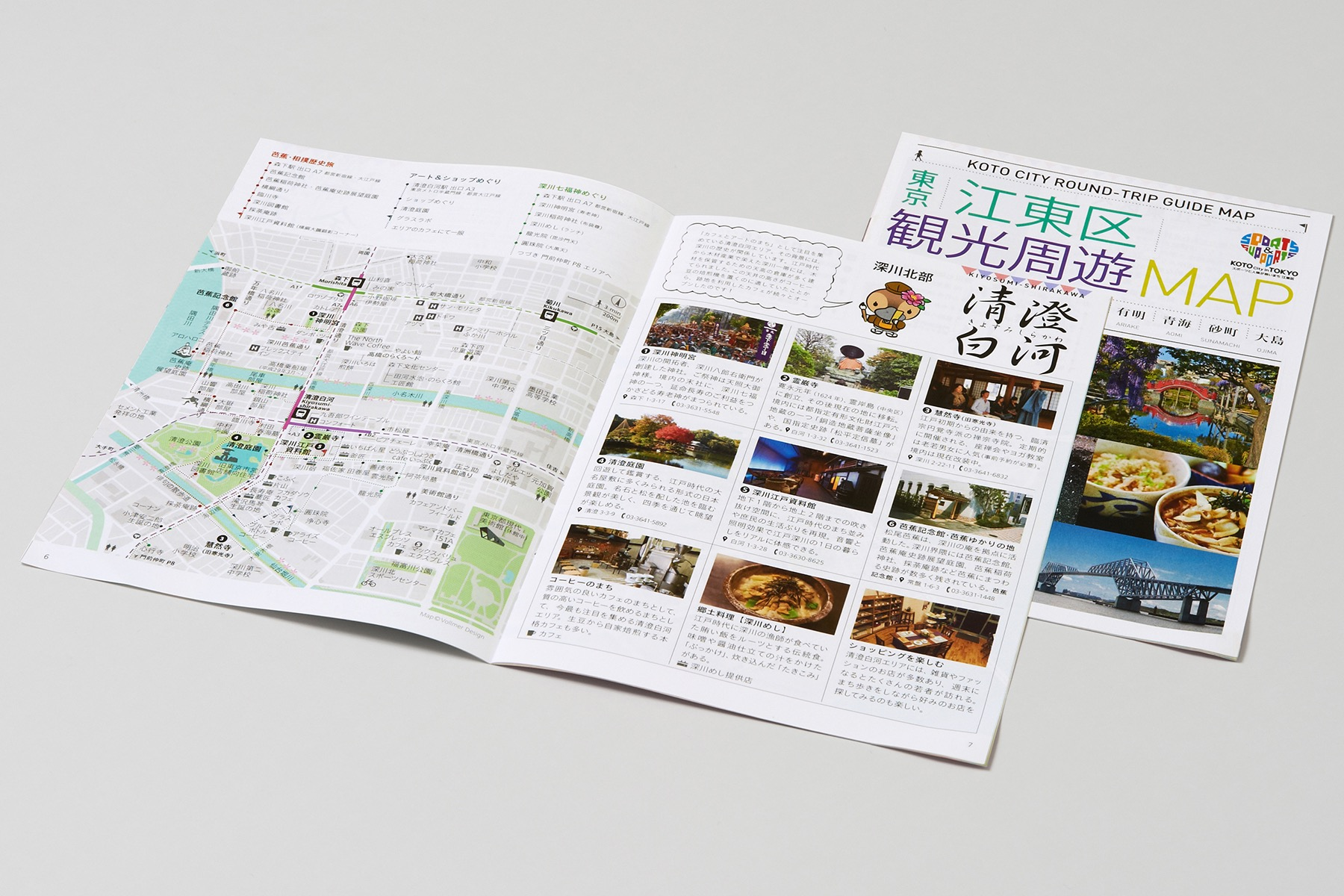 Koto City ROUND-TRIP GUIDE MAP Pages