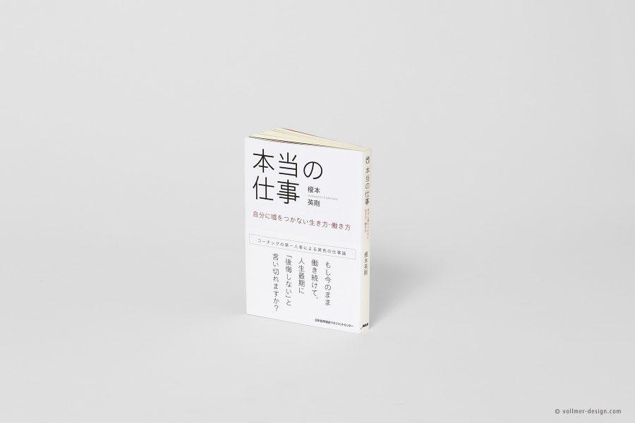 本当の仕事 Book Cover