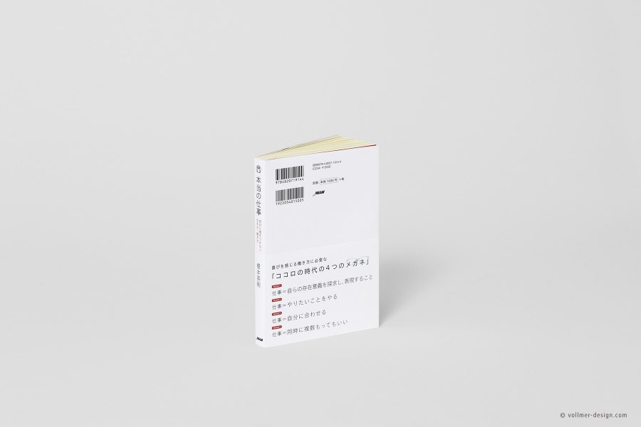 本当の仕事 Backside of the Book