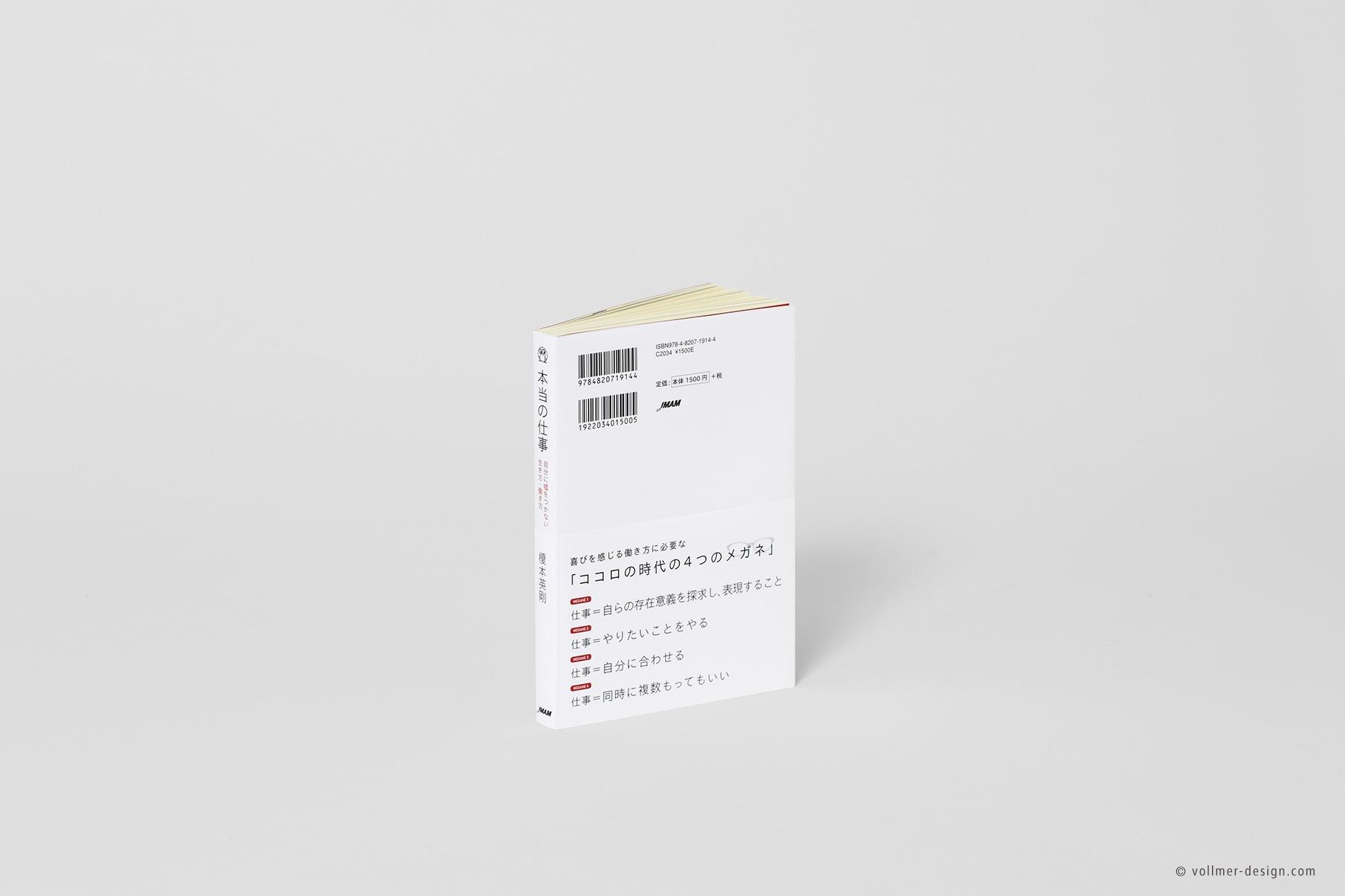 本当の仕事 Backside of the Book