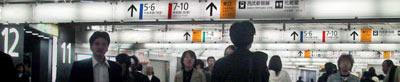 Shinshuku Tain Station Tokyo